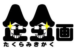 20120629182003_takurami