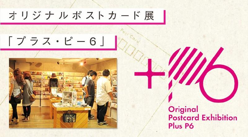 オリジナルポストカード展『+P6』