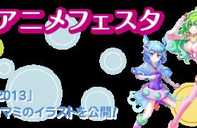 洞爺湖マンガアニメフェスタ・お絵かき企画2013 作品ページ