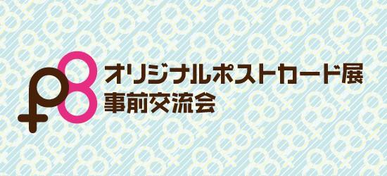オリジナルポストカード展『+P8』事前交流会