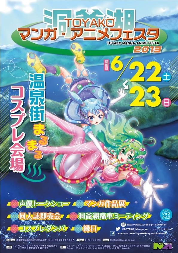 「洞爺湖マンガアニメフェスタ2013」フライヤー