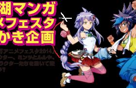 洞爺湖マンガアニメフェスタ2014・お絵かき企画