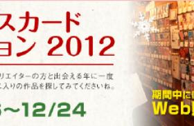 クリスマスカードコレクション 2012