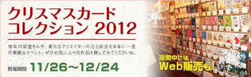 topCcc2012