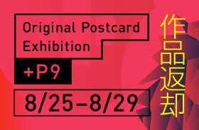 オリジナルポストカード展『+P9』作品返却のお知らせ