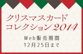クリスマスカードコレクション2014