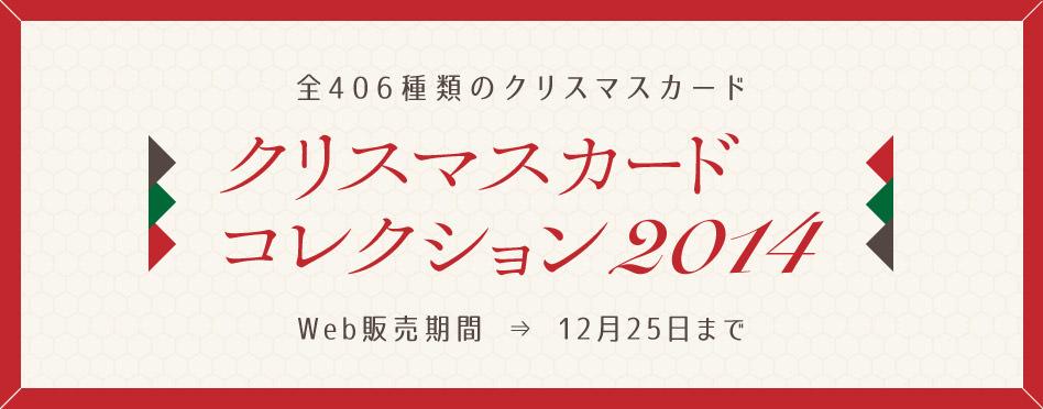 ccc2014web_top