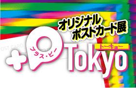 オリジナルポストカード展『+P Tokyo』応募要項