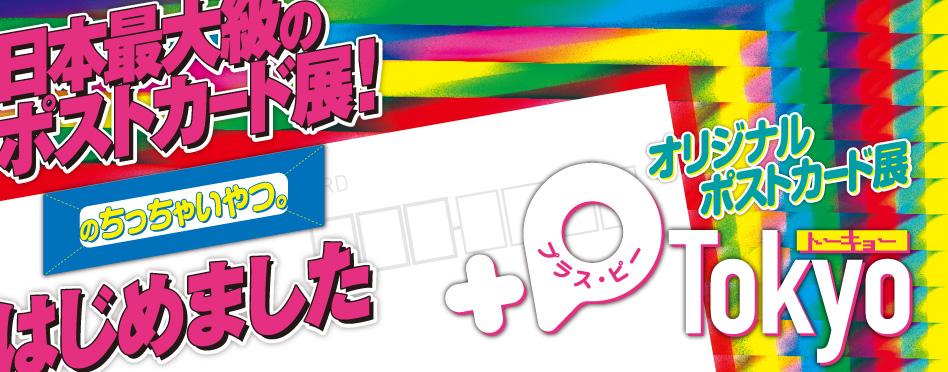 日本最大級のポストカード展! のちっちゃいやつ。はじめました