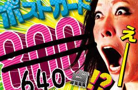 オリジナルポストカード展『+P Tokyo』