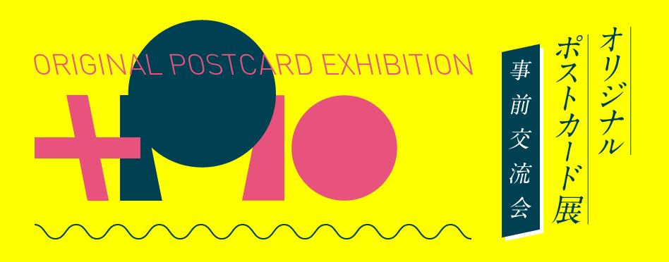 オリジナルポストカード展「+P10」事前交流会