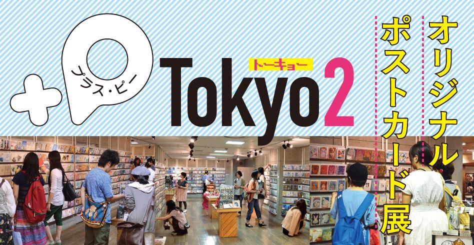 オリジナルポストカード展『+P Tokyo 2』