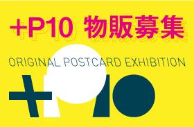 オリジナルポストカード展『+P10』物販募集