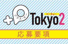 オリジナルポストカード展『+P Tokyo2』応募要項