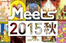 Meets2015秋