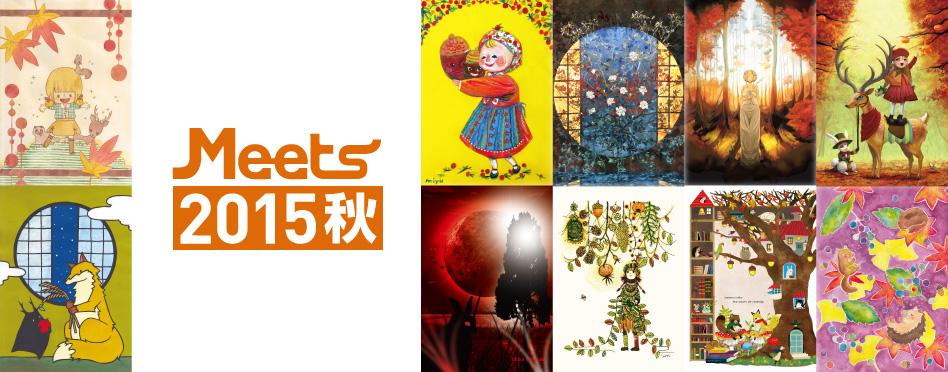Meets2015秋ーポスター