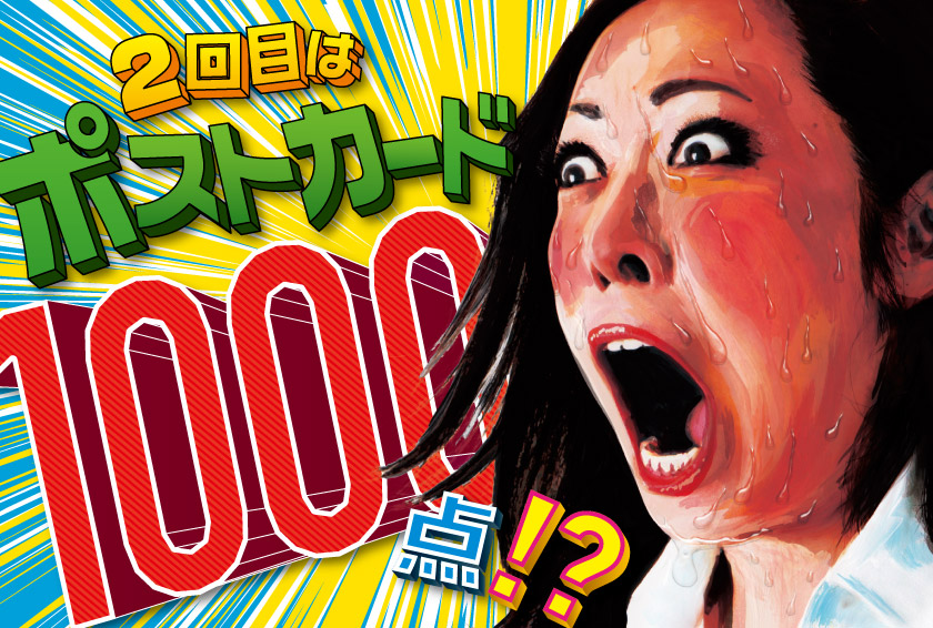 +P Tokyo2 DM画像