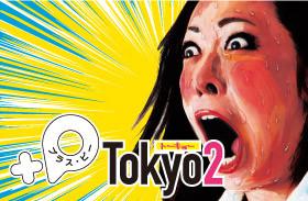 オリジナルポストカード展『+P Tokyo2』