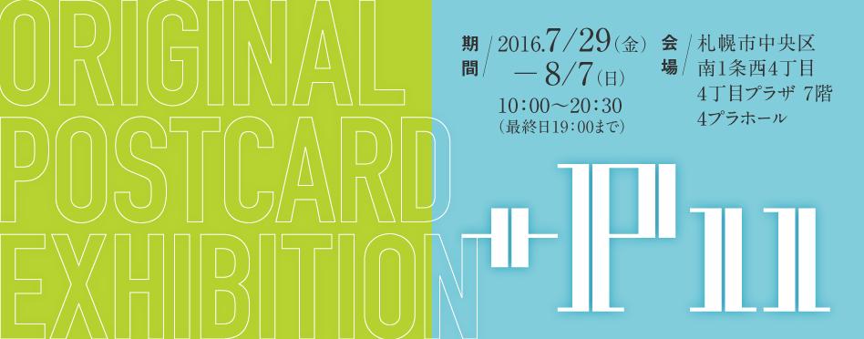 オリジナルポストカード展『+P11』