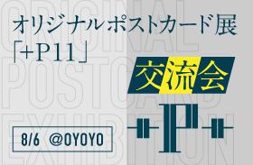 オリジナルポストカード展「+P11」交流会『+P+』