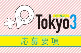 オリジナルポストカード展『+P Tokyo3』応募要項
