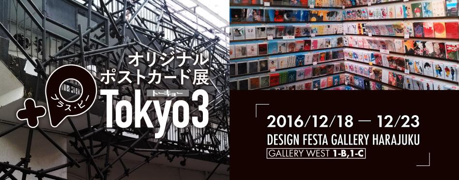 オリジナルポストカード展『+P Tokyo3』
