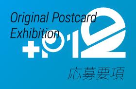 オリジナルポストカード展『+P12』応募要項