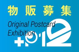 オリジナルポストカード展『+P12』物販募集
