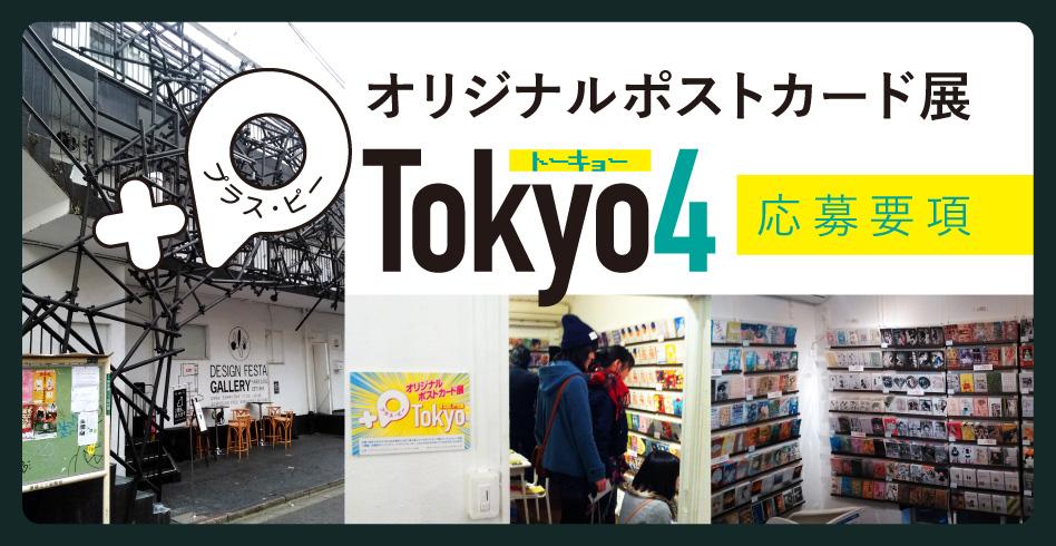 オリジナルポストカード展「+P Tokyo4」応募要項