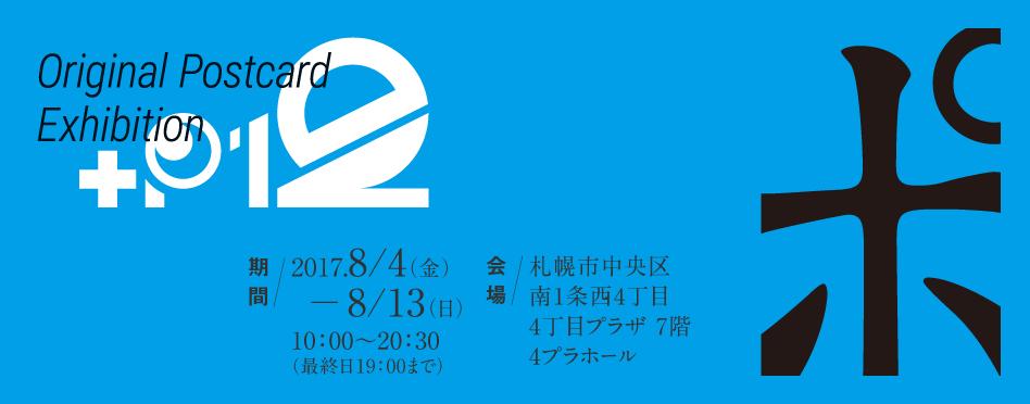 オリジナルポストカード展『+P12』