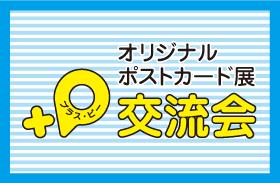 オリジナルポストカード展「+P」交流会