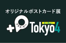 オリジナルポストカード展『+P Tokyo4』