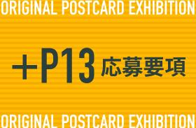 オリジナルポストカード展『+P13』応募要項
