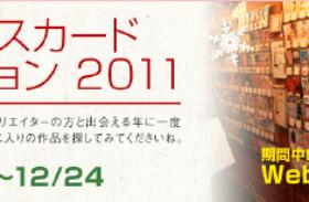 クリスマスカードコレクション 2011