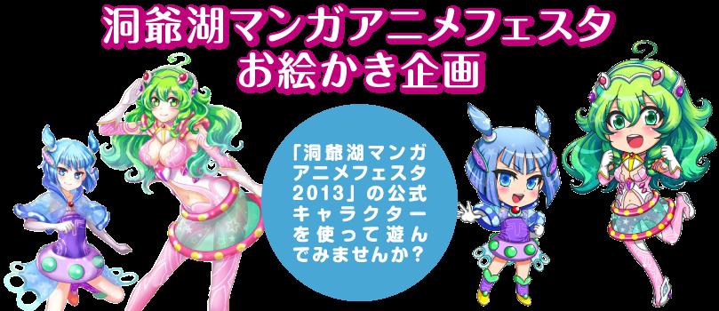 洞爺湖マンガアニメフェスタ・お絵かき企画 2013