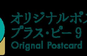オリジナルポストカード展『+P9』応募要項