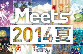 Meets2014夏