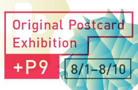 オリジナルポストカード展『+P9』