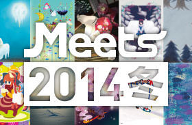 Meets2014冬
