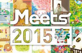 Meets2015春