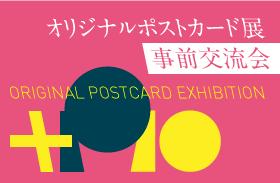 オリジナルポストカード展『+P10』事前交流会