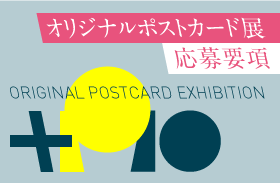 オリジナルポストカード展『+P10』応募要項