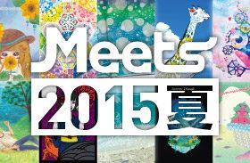 Meets2015夏