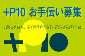 オリジナルポストカード展『+P10』のイベントお手伝い募集