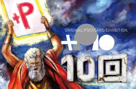 オリジナルポストカード展『+P10』