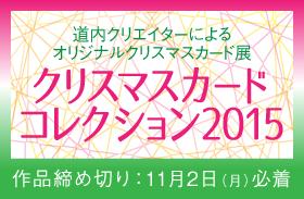 クリスマスカードコレクション2015 応募要項