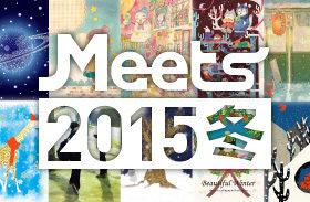 Meets2015冬