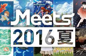 Meets2016夏