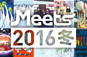 Meets2016冬