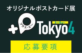 オリジナルポストカード展『+P Tokyo4』応募要項